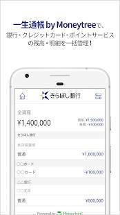 Androidアプリ「きらぼし銀行アプリ」のスクリーンショット 3枚目