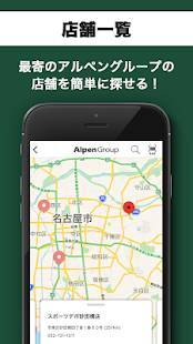 Androidアプリ「AlpenGroup-スポーツショップ『アルペン』『スポーツデポ』『ミフト』公式アプリ」のスクリーンショット 5枚目