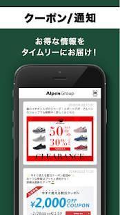 Androidアプリ「AlpenGroup-スポーツショップ『アルペン』『スポーツデポ』『ミフト』公式アプリ」のスクリーンショット 3枚目