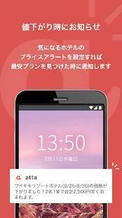 Androidアプリ「atta(アッタ)-ホテル・民泊・旅館の最安値プランが簡単に見つかる宿泊施設予約アプリ」のスクリーンショット 4枚目