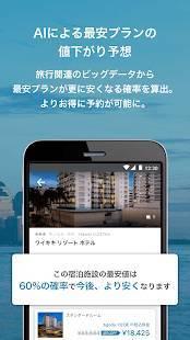 Androidアプリ「atta(アッタ)-ホテル・民泊・旅館の最安値プランが簡単に見つかる宿泊施設予約アプリ」のスクリーンショット 3枚目