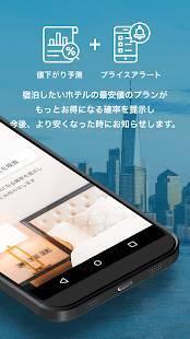 Androidアプリ「atta(アッタ)-ホテル・民泊・旅館の最安値プランが簡単に見つかる宿泊施設予約アプリ」のスクリーンショット 2枚目