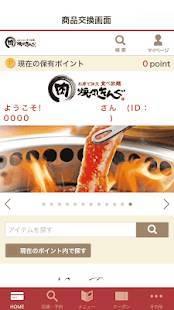 Androidアプリ「焼肉きんぐ公式アプリ」のスクリーンショット 3枚目