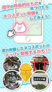 Androidアプリ「ビットにゃんたーず」のスクリーンショット 2枚目