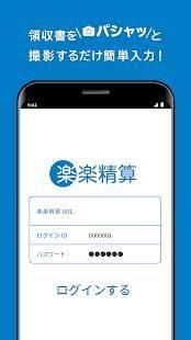 Androidアプリ「楽楽精算」のスクリーンショット 1枚目