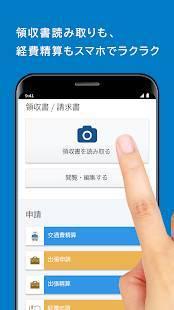 Androidアプリ「楽楽精算」のスクリーンショット 4枚目