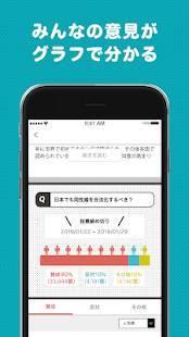 Androidアプリ「どっち?(Docch)」のスクリーンショット 3枚目