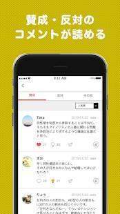 Androidアプリ「どっち?(Docch)」のスクリーンショット 4枚目