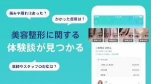 Androidアプリ「美容整形アプリ - Lucmo(ルクモ)」のスクリーンショット 2枚目