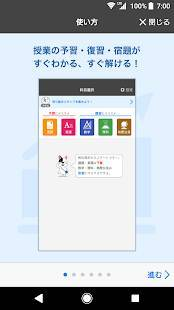 Androidアプリ「予習復習効率UP」のスクリーンショット 1枚目