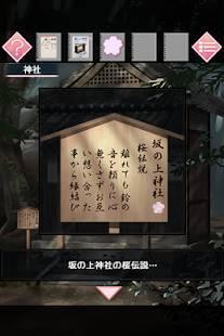 Androidアプリ「脱出ゲーム 恋桜のおまじない」のスクリーンショット 4枚目