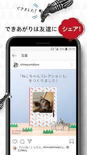 Androidアプリ「フォトブック・フォトアルバム なら しまうまブック」のスクリーンショット 5枚目