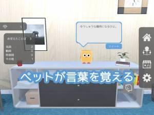 Androidアプリ「ついぺっと」のスクリーンショット 4枚目