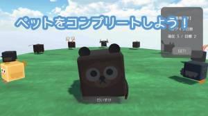 Androidアプリ「ついぺっと」のスクリーンショット 3枚目