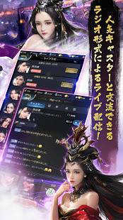 Androidアプリ「天地の如く~激乱の三国志~」のスクリーンショット 5枚目