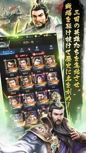 Androidアプリ「天地の如く~激乱の三国志~」のスクリーンショット 3枚目