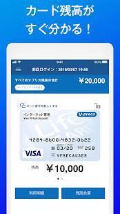 Androidアプリ「ライフカード Vプリカアプリ」のスクリーンショット 2枚目