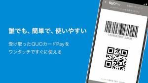 """Androidアプリ「QUOカードPay(公式)   -  """"もっとラクに、楽しく、より賢く"""" 使えるギフトアプリ!」のスクリーンショット 2枚目"""