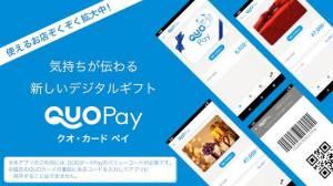 """Androidアプリ「QUOカードPay(公式)   -  """"もっとラクに、楽しく、より賢く"""" 使えるギフトアプリ!」のスクリーンショット 1枚目"""