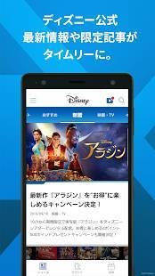 Androidアプリ「Disney DX(ディズニーDX) 」のスクリーンショット 1枚目
