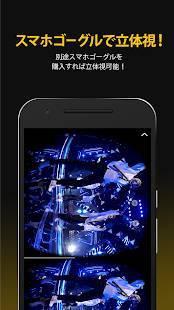 Androidアプリ「VR SQUARE」のスクリーンショット 3枚目