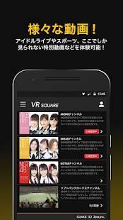 Androidアプリ「VR SQUARE」のスクリーンショット 4枚目