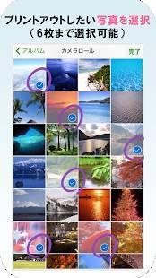 Androidアプリ「ファミリーマート ファミマフォトアプリ」のスクリーンショット 2枚目