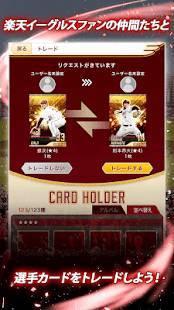 Androidアプリ「イーグルスドリームカード」のスクリーンショット 4枚目