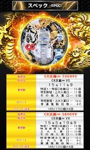 Androidアプリ「CR天龍∞【777NEXT】」のスクリーンショット 2枚目