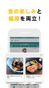 """Androidアプリ「SIRU+(シルタス)/買い物した食材の栄養を自動で""""見える化""""」のスクリーンショット 4枚目"""