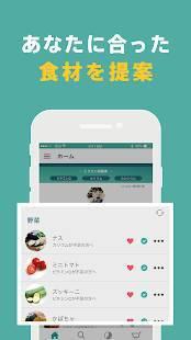 """Androidアプリ「SIRU+(シルタス)/買い物した食材の栄養を自動で""""見える化""""」のスクリーンショット 3枚目"""