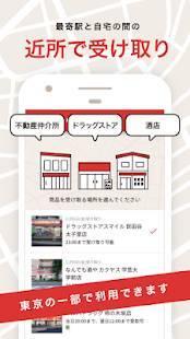 Androidアプリ「クックパッドマート」のスクリーンショット 3枚目