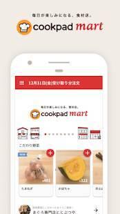 Androidアプリ「クックパッドマート」のスクリーンショット 1枚目