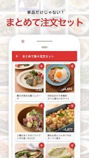 Androidアプリ「クックパッドマート」のスクリーンショット 5枚目