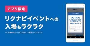 Androidアプリ「リクナビ2021 新卒向けインターンシップ・就活準備アプリ」のスクリーンショット 5枚目