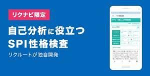 Androidアプリ「リクナビ2021 新卒向けインターンシップ・就活準備アプリ」のスクリーンショット 1枚目