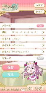 Androidアプリ「オトギ時計」のスクリーンショット 2枚目