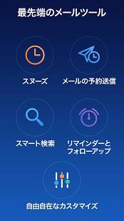 Androidアプリ「Spark – メールアプリ by Readdle」のスクリーンショット 5枚目