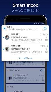 Androidアプリ「Spark – メールアプリ by Readdle」のスクリーンショット 2枚目