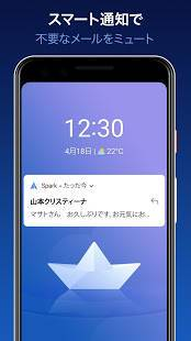 Androidアプリ「Spark – メールアプリ by Readdle」のスクリーンショット 4枚目