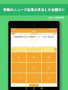 Androidアプリ「漢検とニュース」のスクリーンショット 5枚目