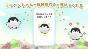 Androidアプリ「コウペンちゃん はなまる日和」のスクリーンショット 1枚目