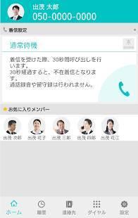 Androidアプリ「SUBLINE BIZ」のスクリーンショット 2枚目