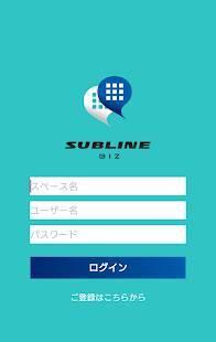Androidアプリ「SUBLINE BIZ」のスクリーンショット 1枚目