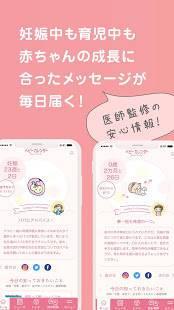 Androidアプリ「ベビーカレンダー -妊娠・出産・育児・離乳食のサポートアプリ」のスクリーンショット 5枚目