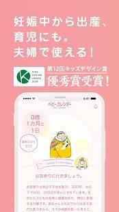 Androidアプリ「ベビーカレンダー -妊娠・出産・育児・離乳食のサポートアプリ」のスクリーンショット 1枚目