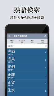 Androidアプリ「漢字辞典 - 手書きで検索できる漢字辞書アプリ」のスクリーンショット 5枚目