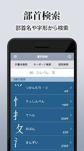 Androidアプリ「漢字辞典 - 手書きで検索できる漢字辞書アプリ」のスクリーンショット 4枚目