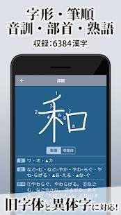 Androidアプリ「漢字辞典 - 手書きで検索できる漢字辞書アプリ」のスクリーンショット 2枚目