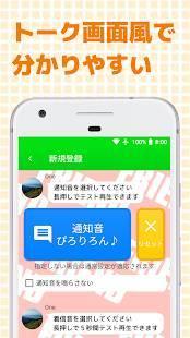 Androidアプリ「ピックアップ通知音 - LINEの音を個別に設定できる!」のスクリーンショット 2枚目